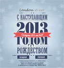E-mail письма с новым годом от Londonstreet