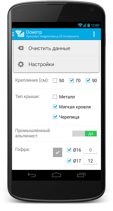 android-application-osmotr-2