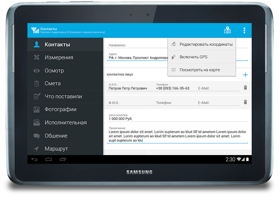 crm-tablet-contacts