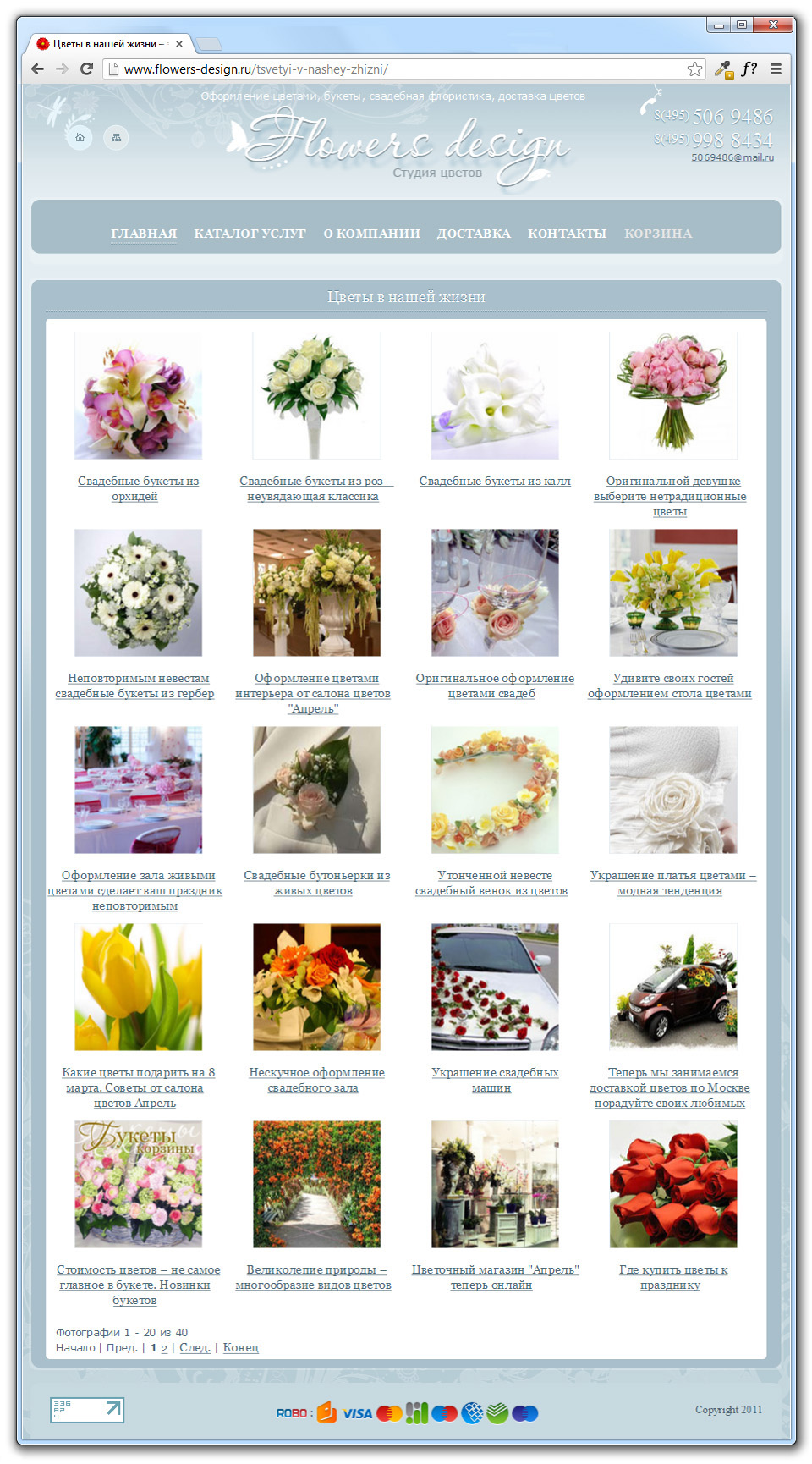 flower-articles
